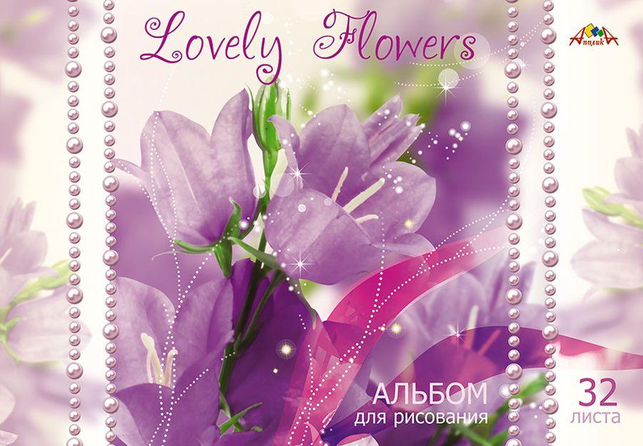 Апплика Альбом для рисования Цветы и жемчуг 32 листа альбом для рисования апплика автомобили цветы a4 40 листов
