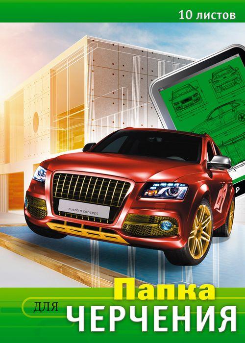 Апплика Папка для черчения Автомобиль Audi формат А3 10 листов апплика папка для черчения формата а3 10 листов с вертикальным штампом обложка ми 26
