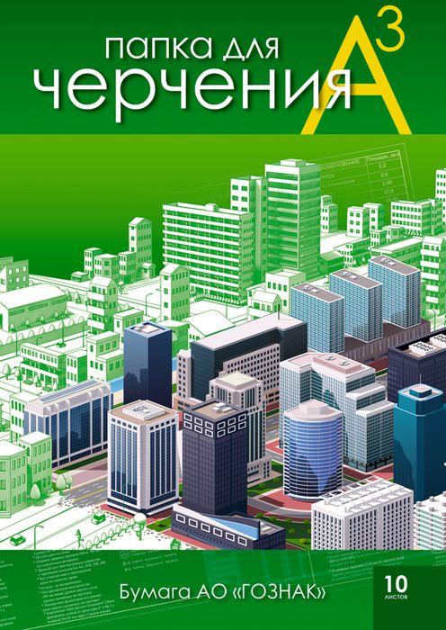 Апплика Папка для черчения Мегаполис формат А3 10 листов апплика папка для черчения формата а3 10 листов с вертикальным штампом обложка ми 26