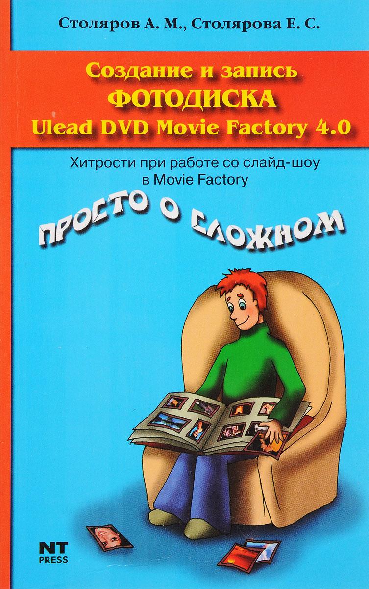 А.М.Столярова Создание и запись фотодиска Ulead DVD Movie Factory 4.0 perfeo base pf bas vlt violet