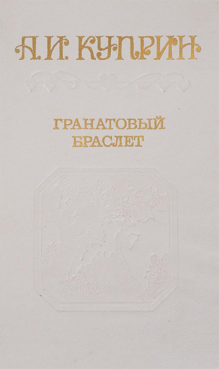 Куприн А.И. Гранатовый браслет а и куприн олеся и гранатовый браслет olesya and the garnet bracelet two stories