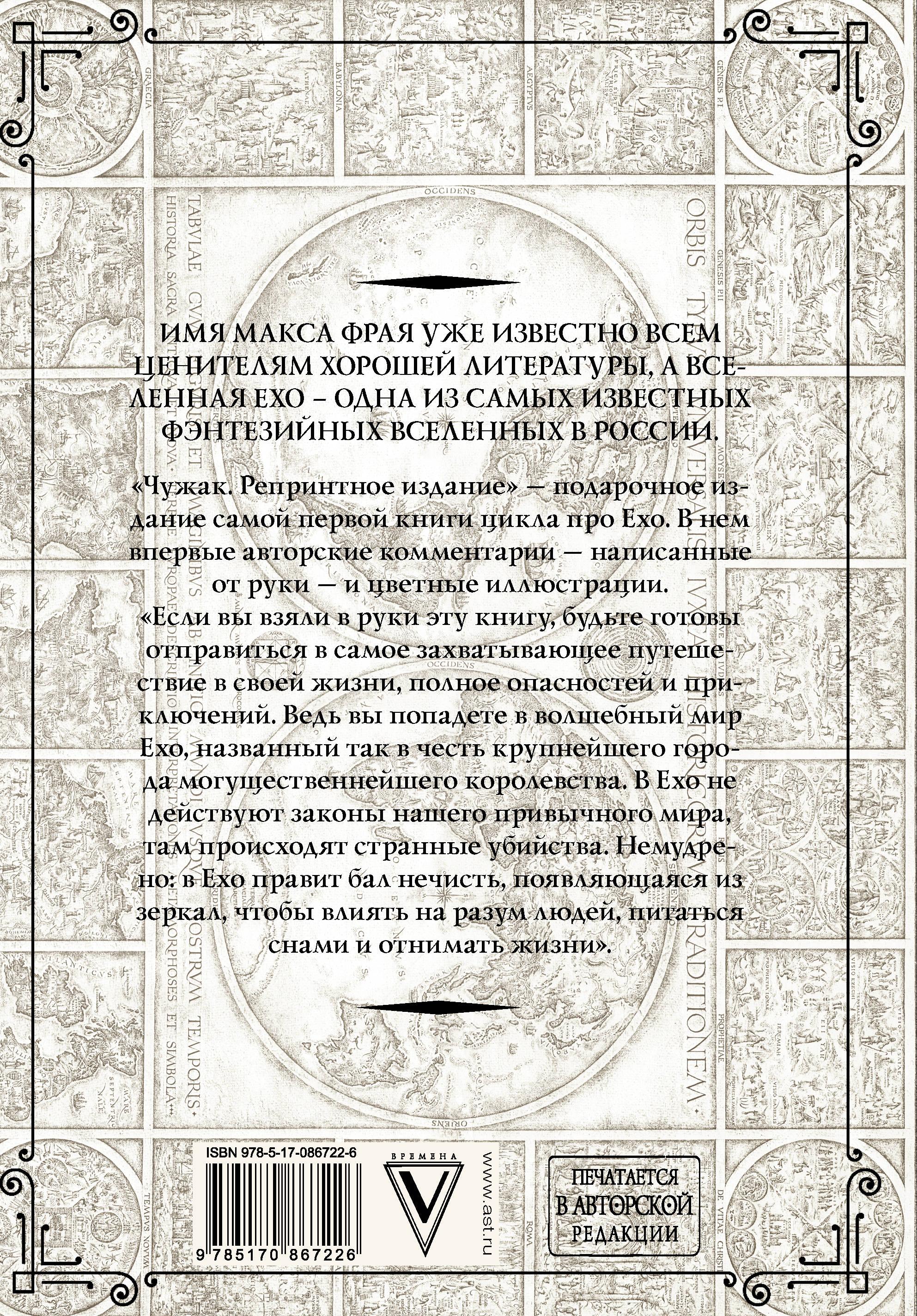 Чужак (репринтное издание). Макс Фрай