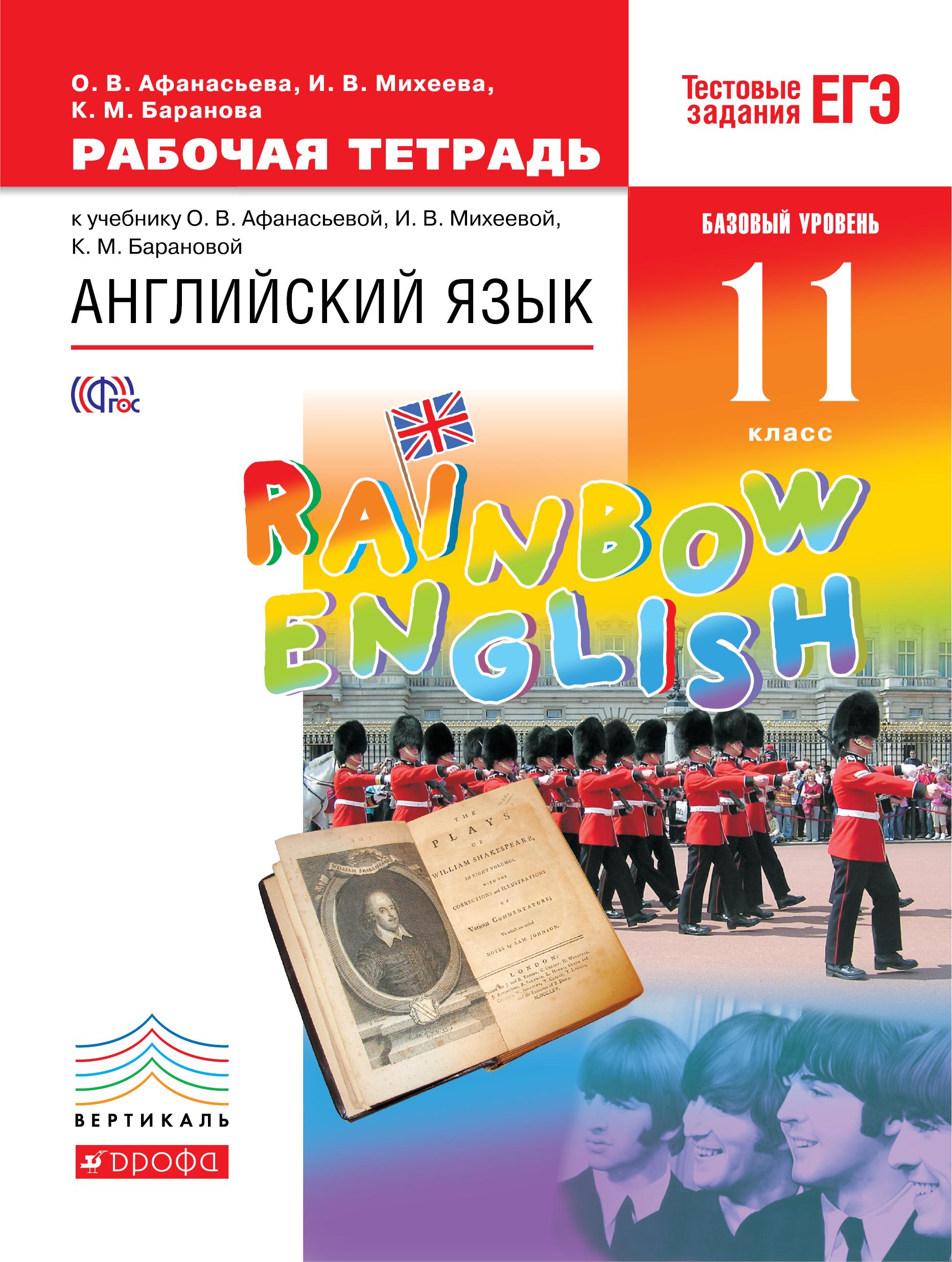 О. В. Афанасьева, И. В. Михеева, К. М. Баранова Английский язык. 11 класс. Базовый уровень. Рабочая тетрадь