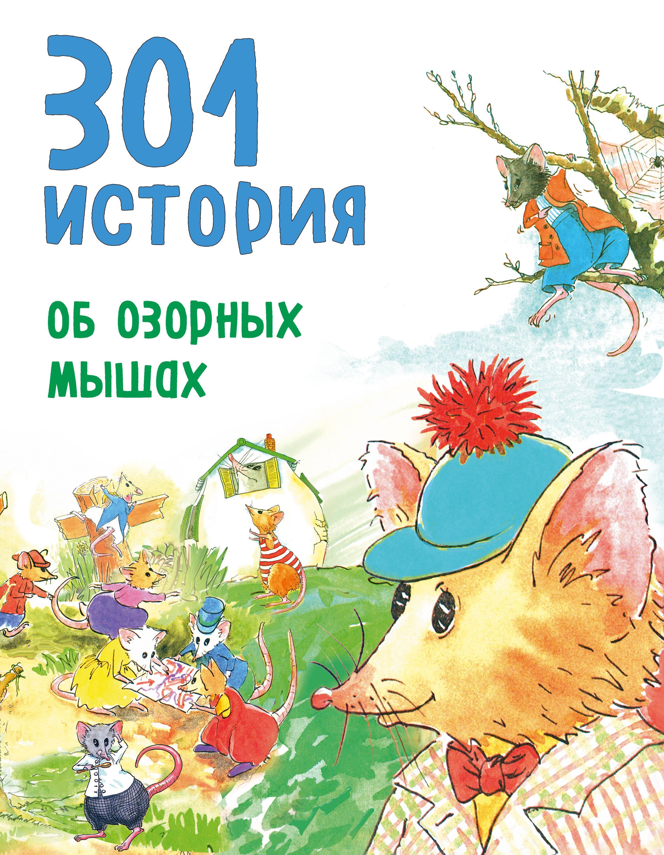 Барбара Берлофф 301 история об озорных мышах