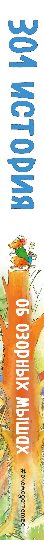 Книга 301 история об озорных мышах. Барбара Берлофф