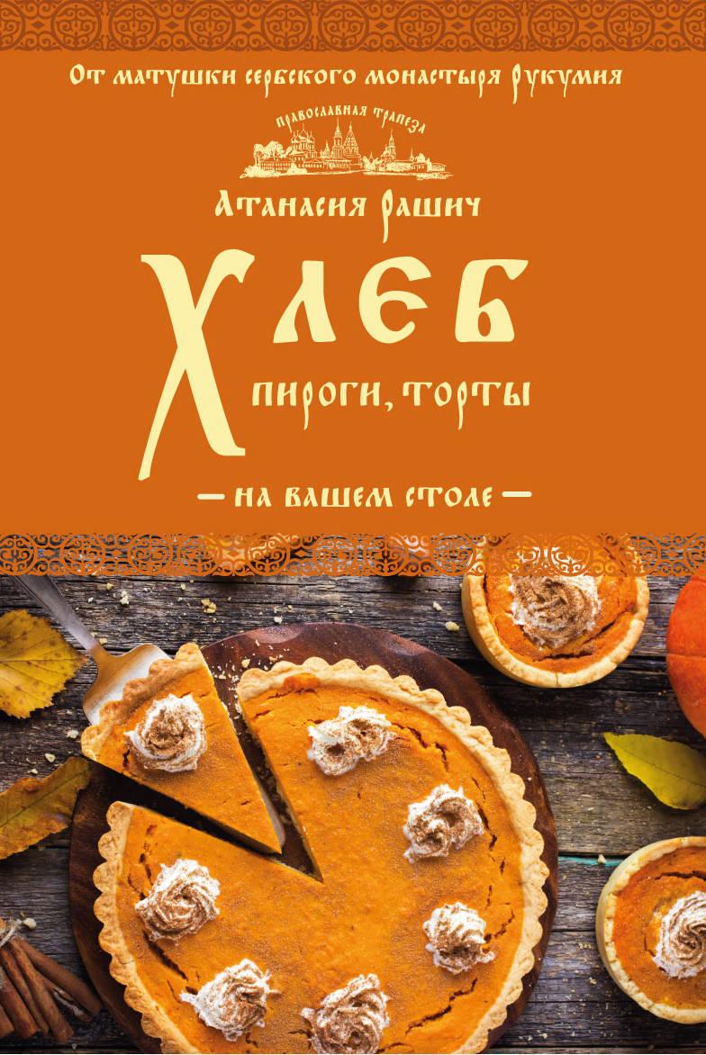 Атанасия Рашич Хлеб, пироги, торты на вашем столе инструмент для отделки диспенсер для масла пироги торты хлеб пластик экологичные своими руками высокое качество