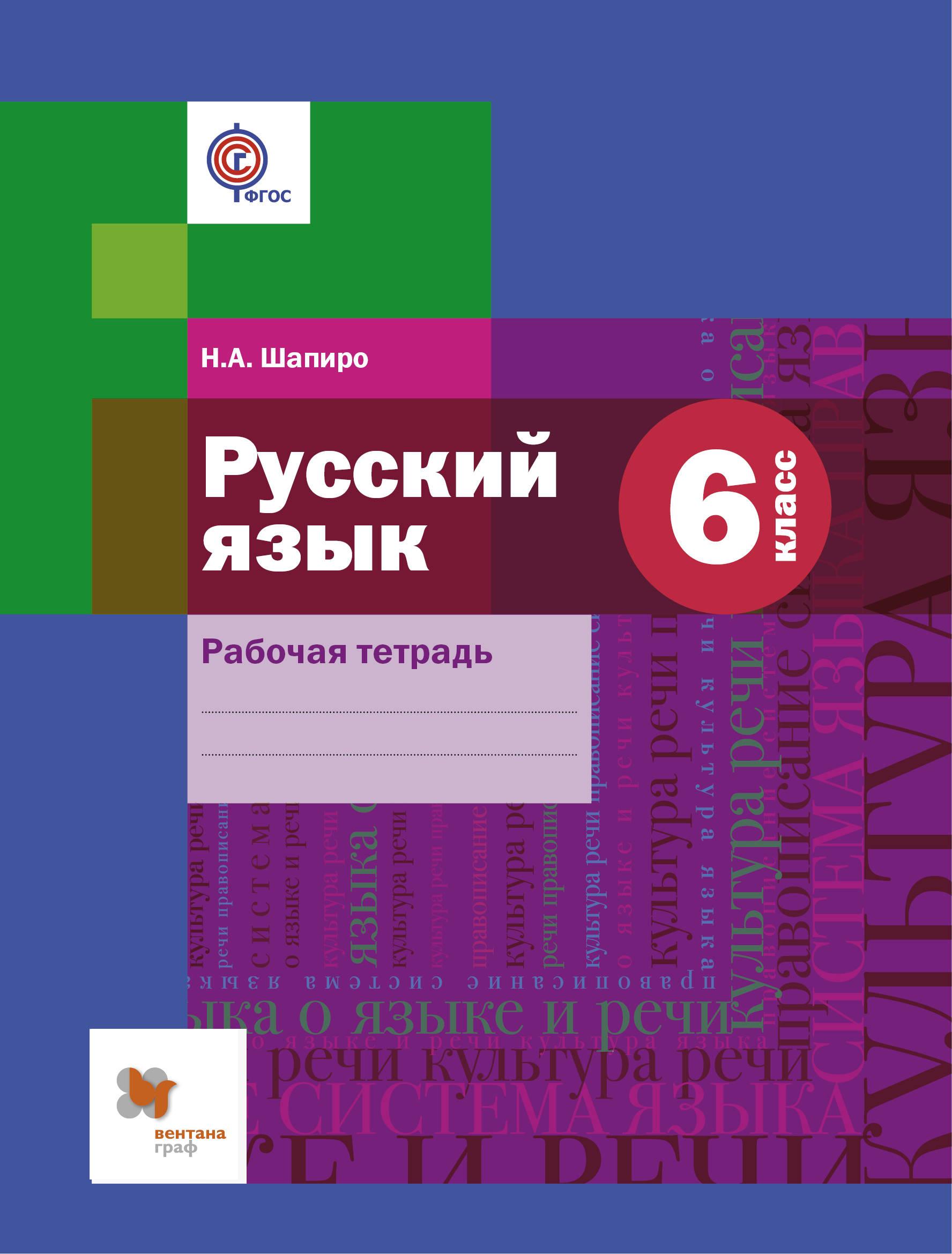Н. А. Шапиро Русский язык. 6 класс. Рабочая тетрадь
