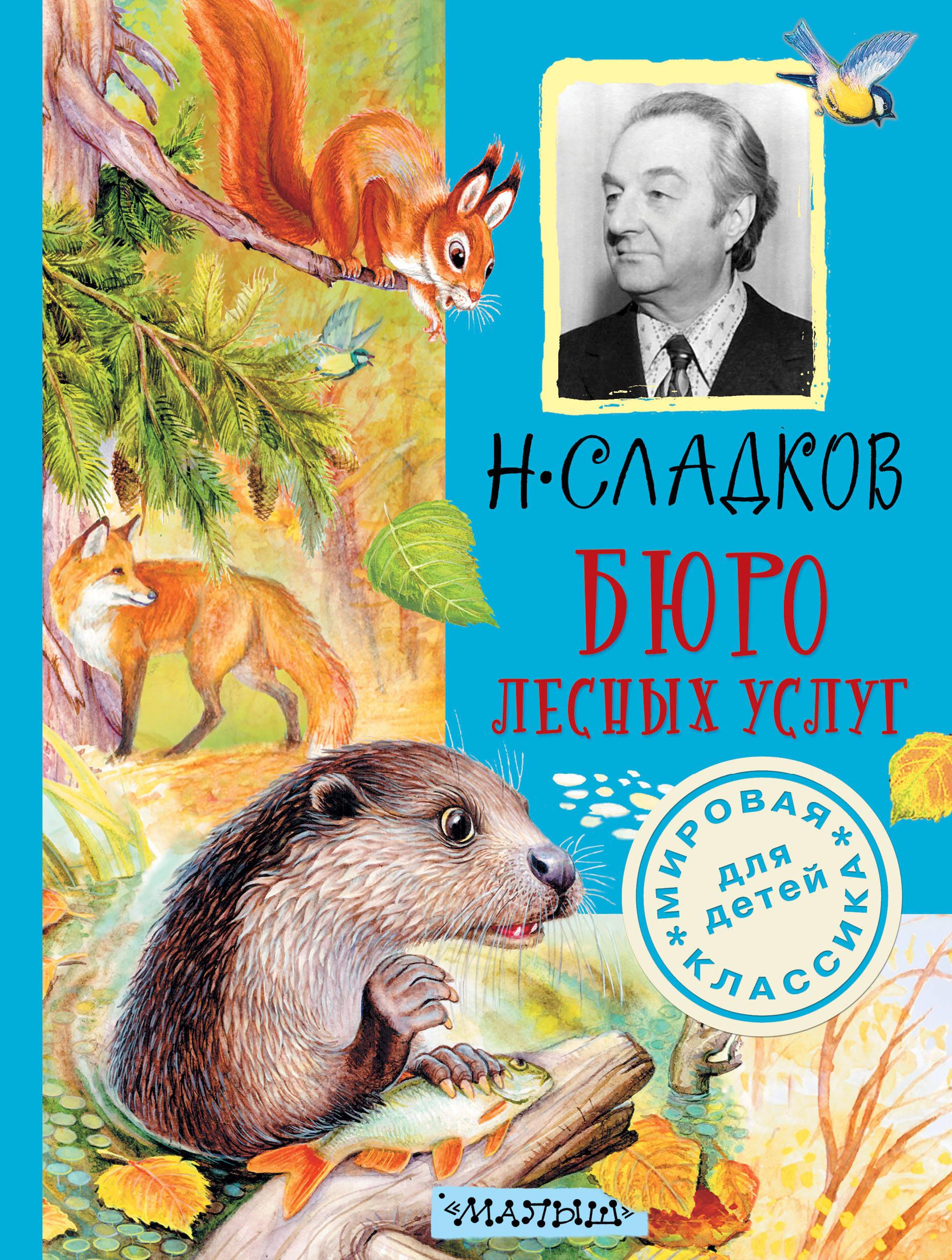 Н. Сладков Бюро лесных услуг