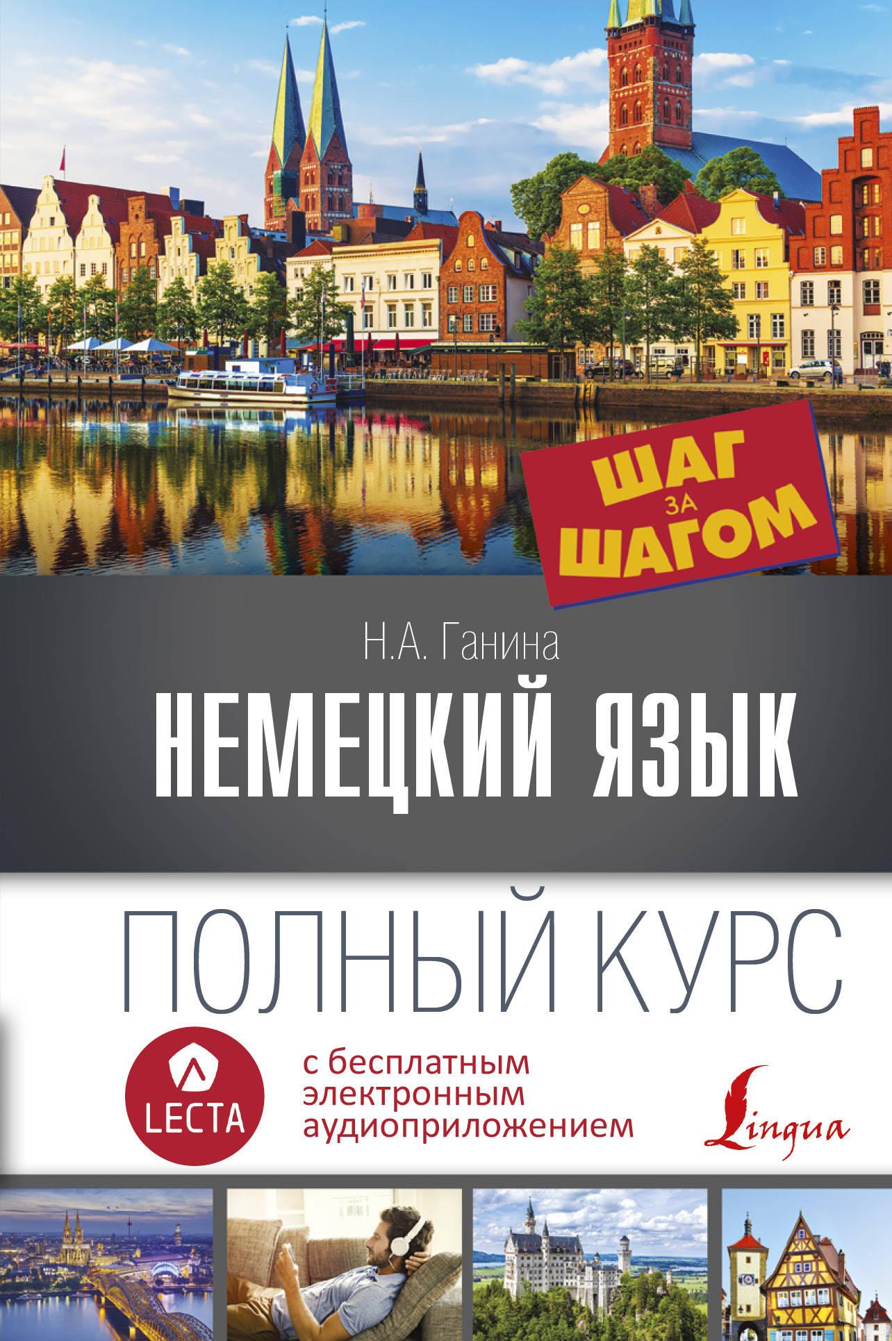 купить Наталия Ганина Немецкий язык. Полный курс шаг за шагом (+ аудиоприложение LECTA) по цене 430 рублей