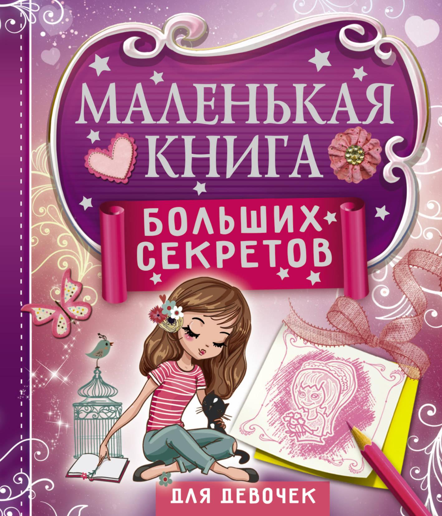 Екатерина Иолтуховская Маленькая книга больших секретов для девочек