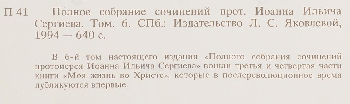 Полное собрание сочинений  протоирея Иоанна Ильича Сергиева