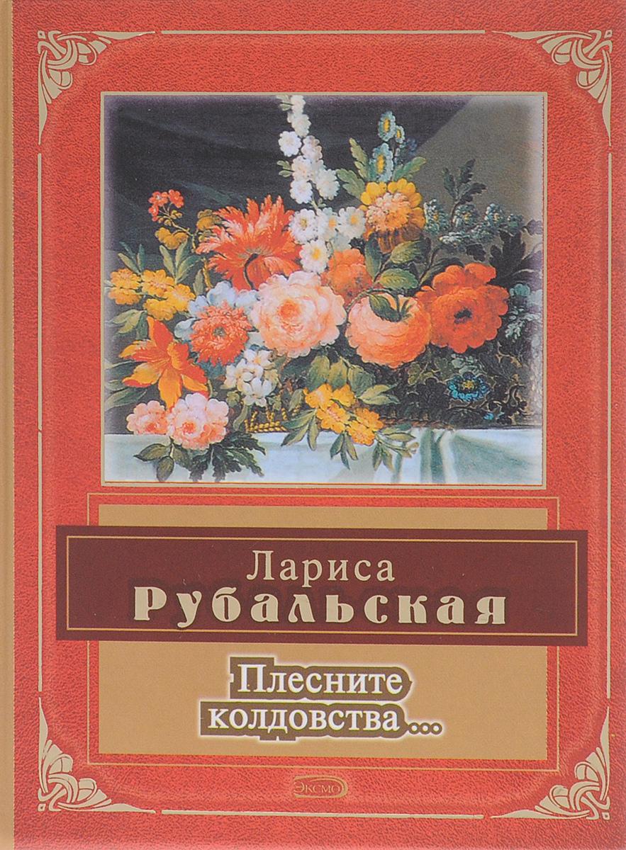 Рубальская Л. Плесните колдовства…
