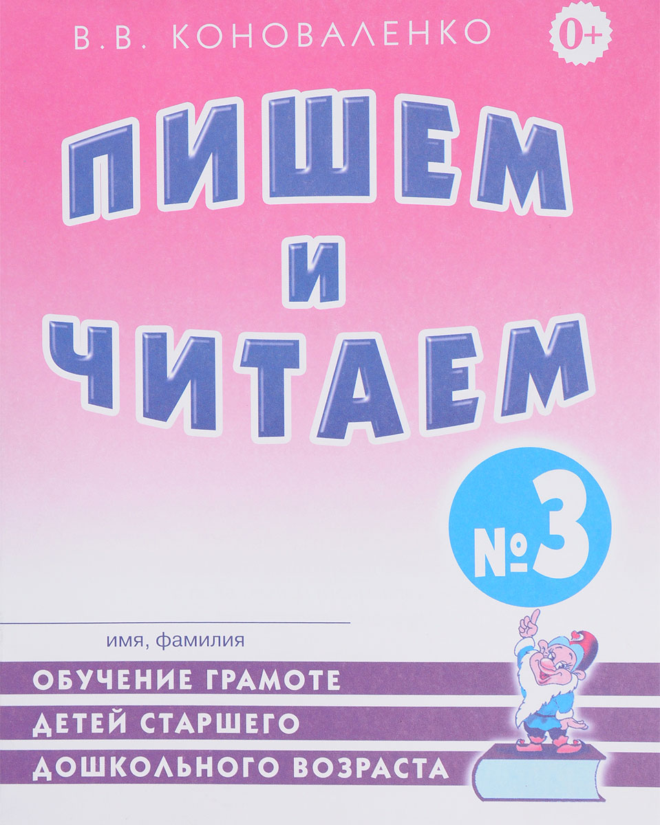В. В. Коноваленко Пишем и читаем. Тетрадь №3. Обучение грамоте детей старшего дошкольного возраста с правильным (исправленным) звукопроизношением украшения 8 букв