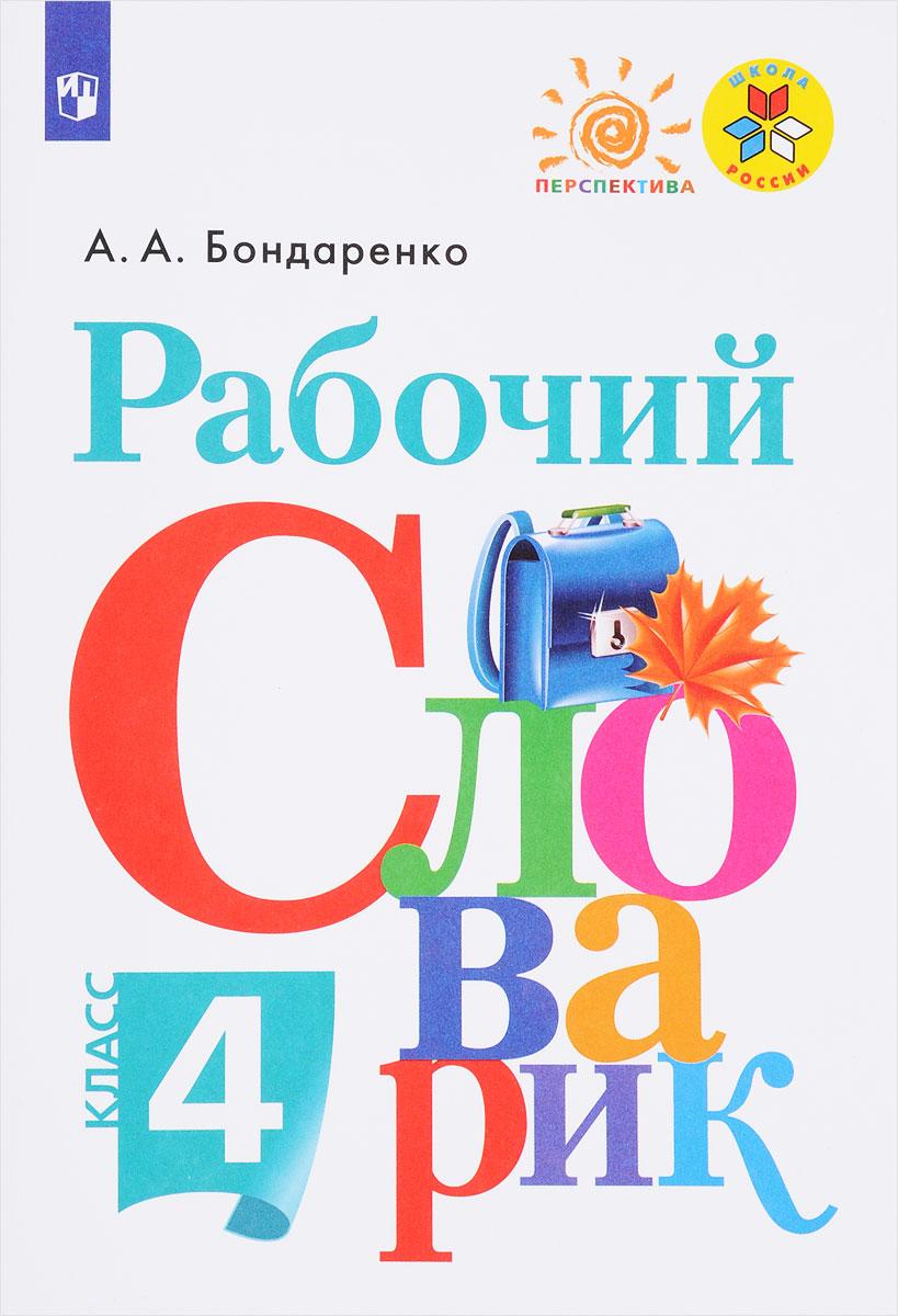 А. А. Бондаренко Рабочий словарик. 4 класс. Учебное пособие