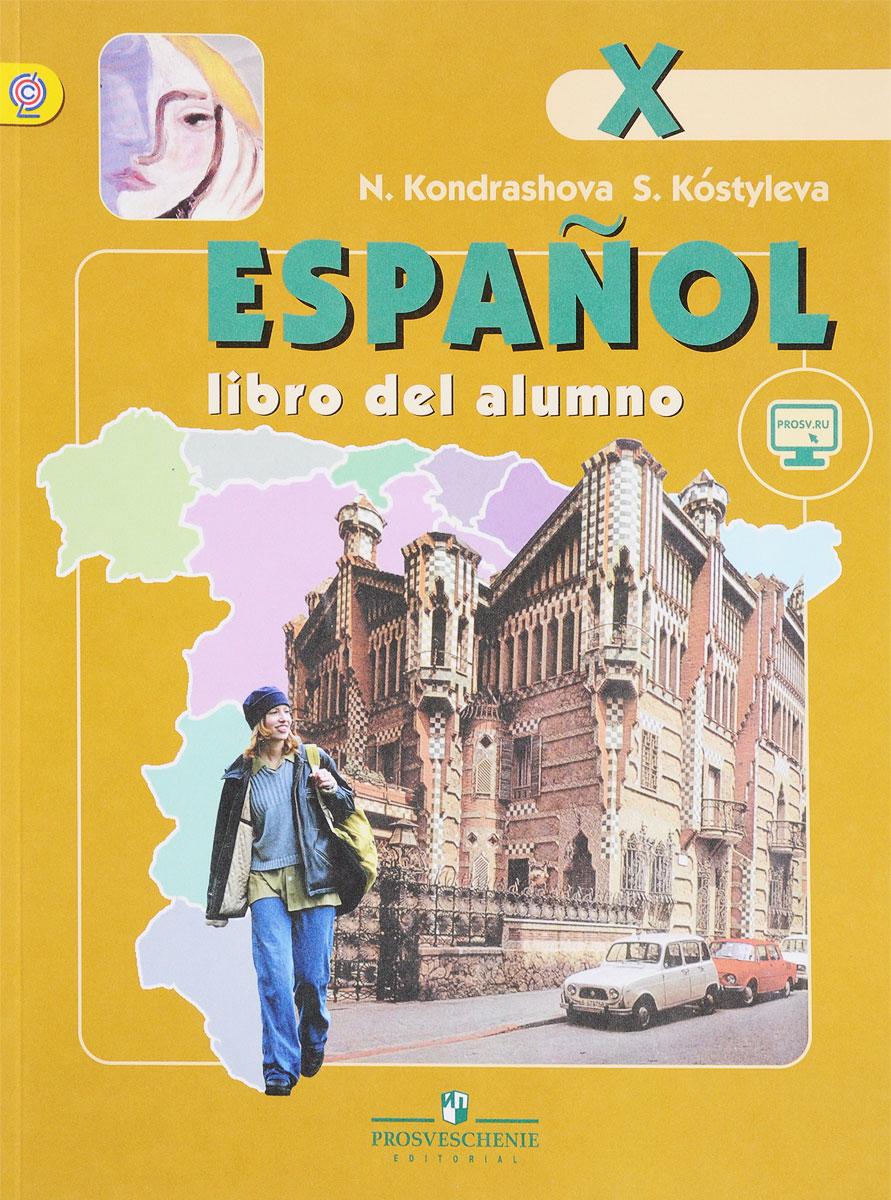 N. Kondrashova, S. Kostyleva Espanol 10: Libro del alumno / Испанский язык. 10 класс. Углубленный уровень. Учебник