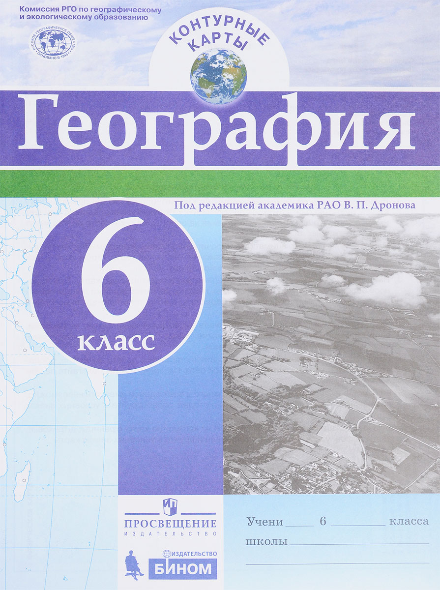 География. 6 класс. Контурные карты
