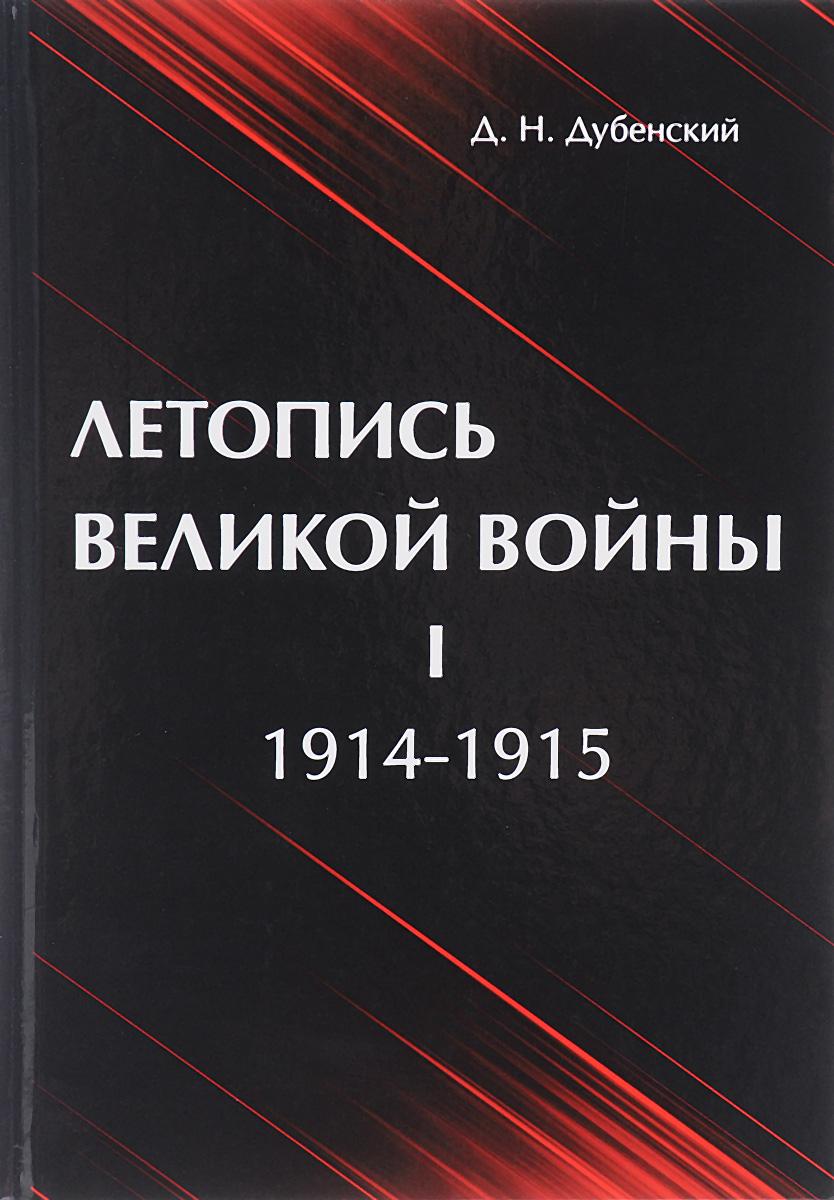 Д. Н. Дубенский Летопись Великой Войны. В 3 томах. Том 1. 1914-1915 цена