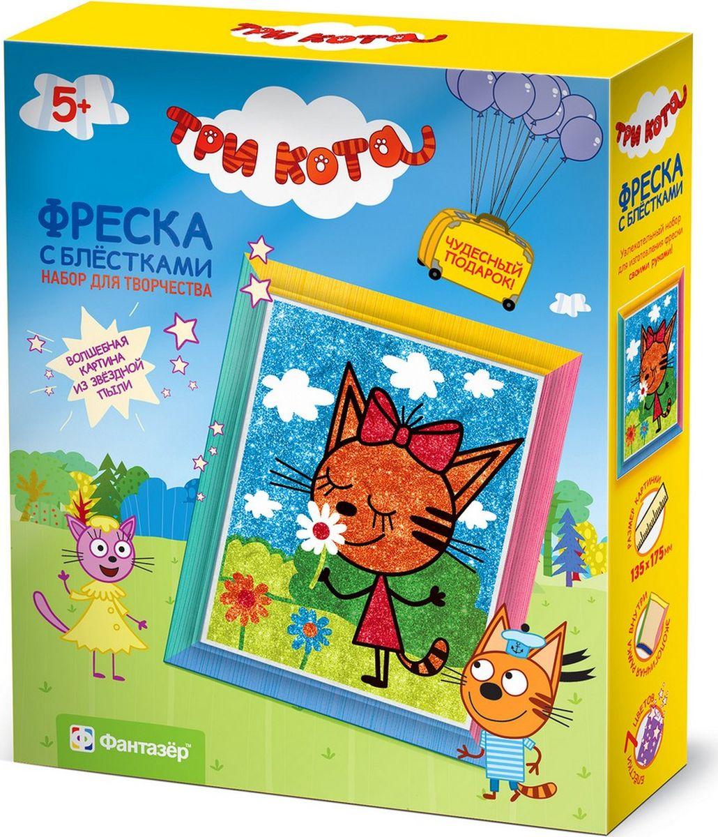 Фантазер Набор для создания фрески Три кота Карамелька набор для творчества фантазер объемная аппликация с пайетками милашки блестяшки 1шт
