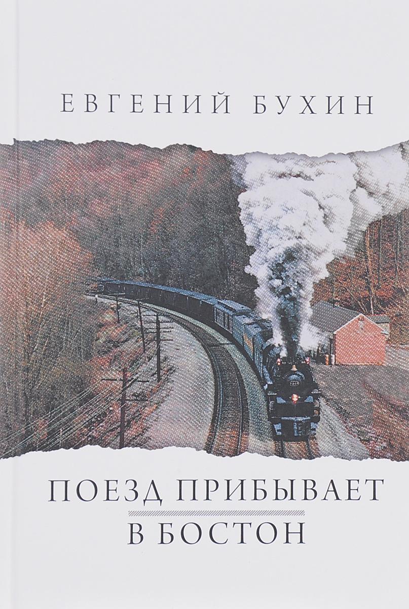 Евгения Бухин Поезд прибывает в Бостон