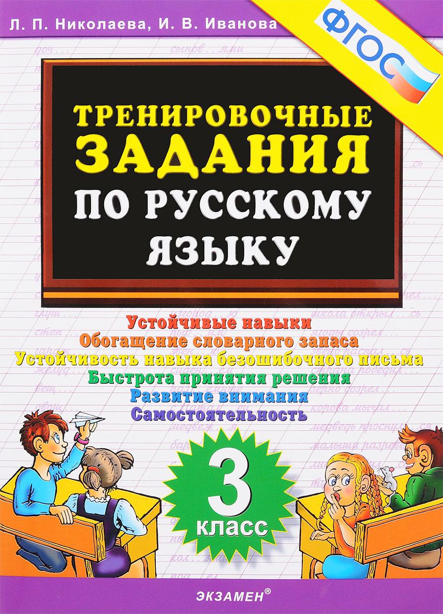 все цены на Л. П. Николаева, И. В. Иванова Русский язык. 3 класс. Тренировочные задания онлайн