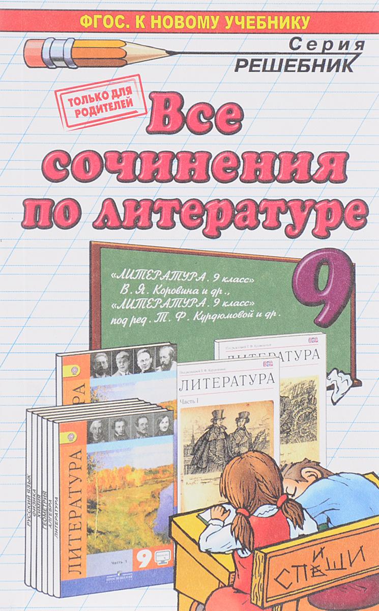 Литература. 9 класс. Все сочинения