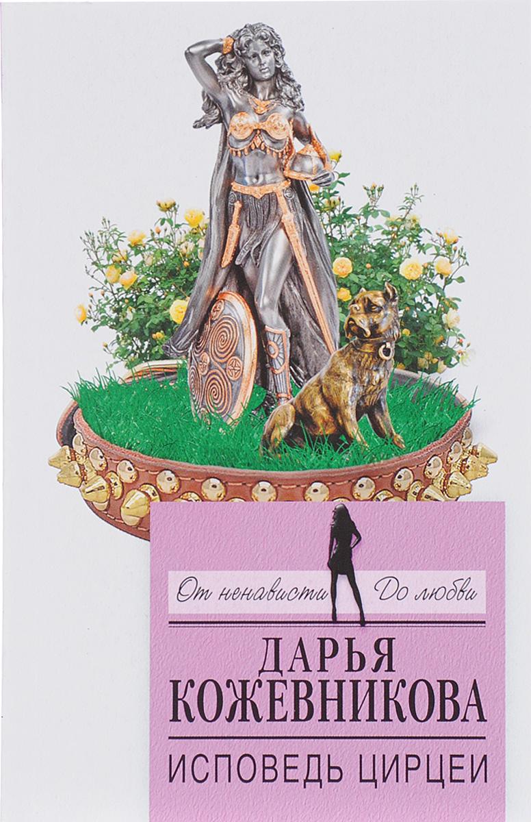 все цены на Дарья Кожевникова Исповедь Цирцеи онлайн