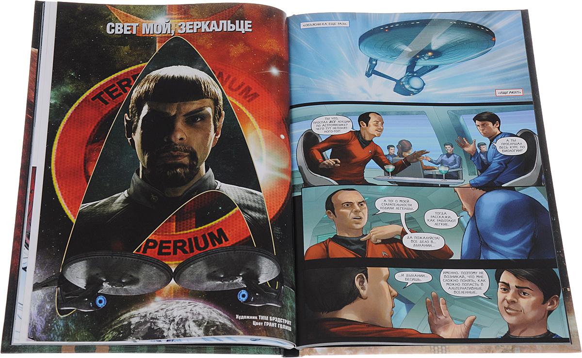 Star Trek.Том 4 Впервые на русском языке! Официальные...