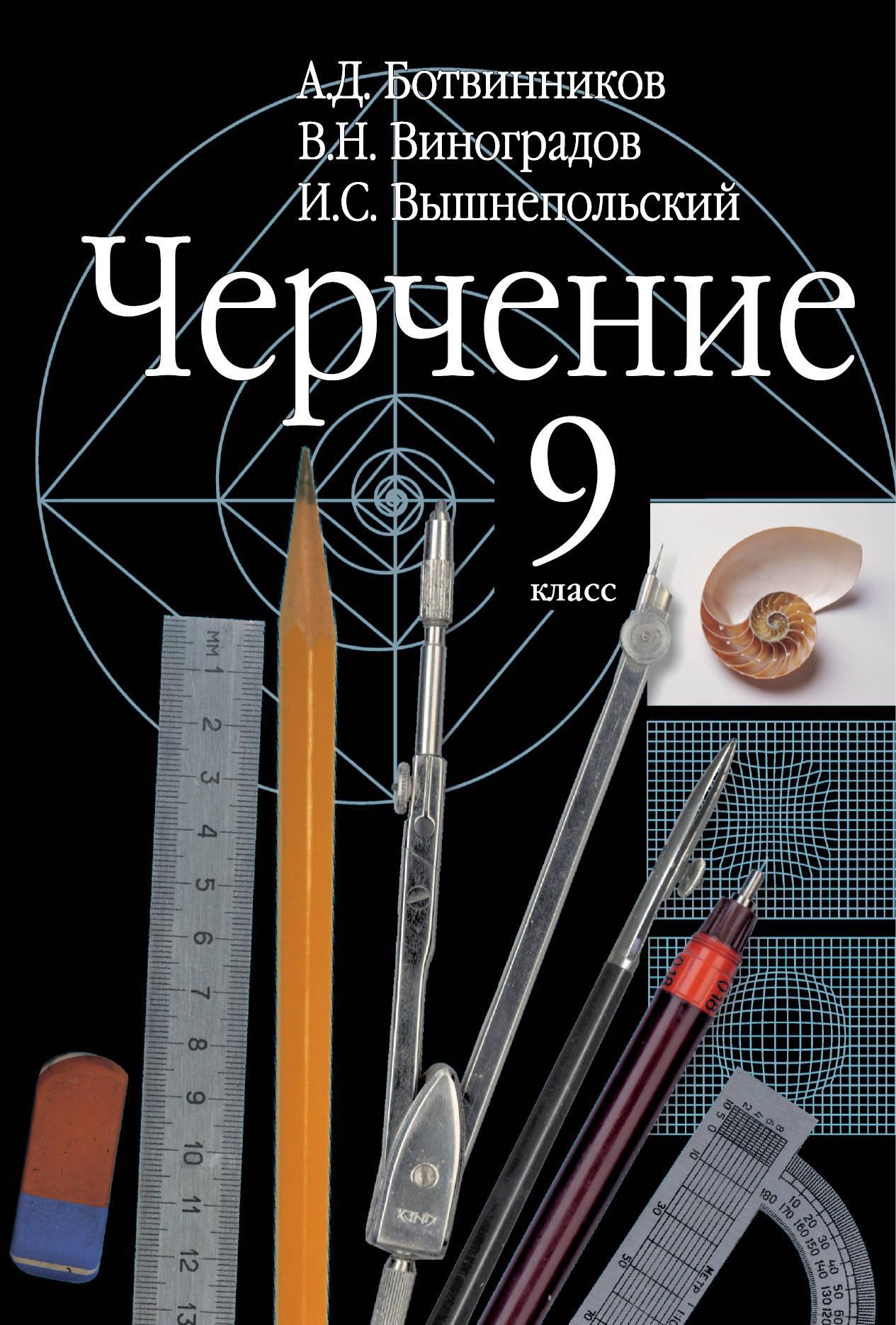 А. Д. Ботвинников, В. Н. Виноградов, И. С. Вышнепольский Черчение. 9 класс. Учебник