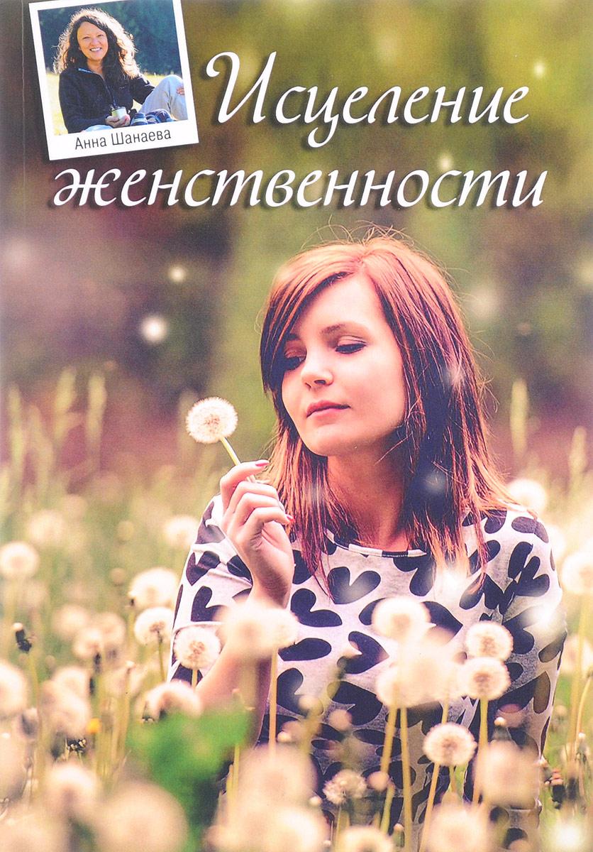 Анна Шанаева Исцеление Женственности книга очарование женственности