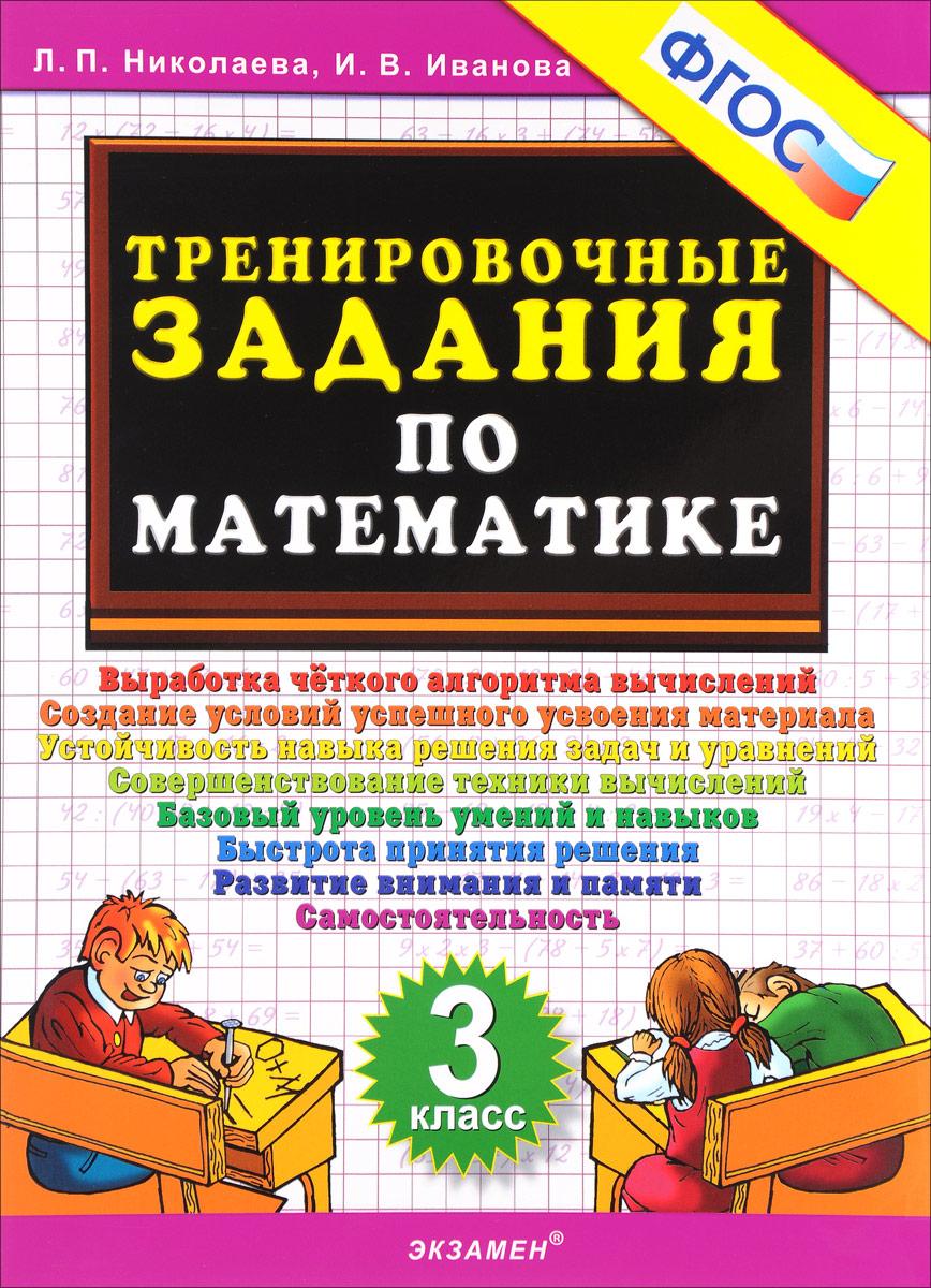 Л. П. Николаева, И. В. Иванова Математика. 3 класс. Тренировочные задания