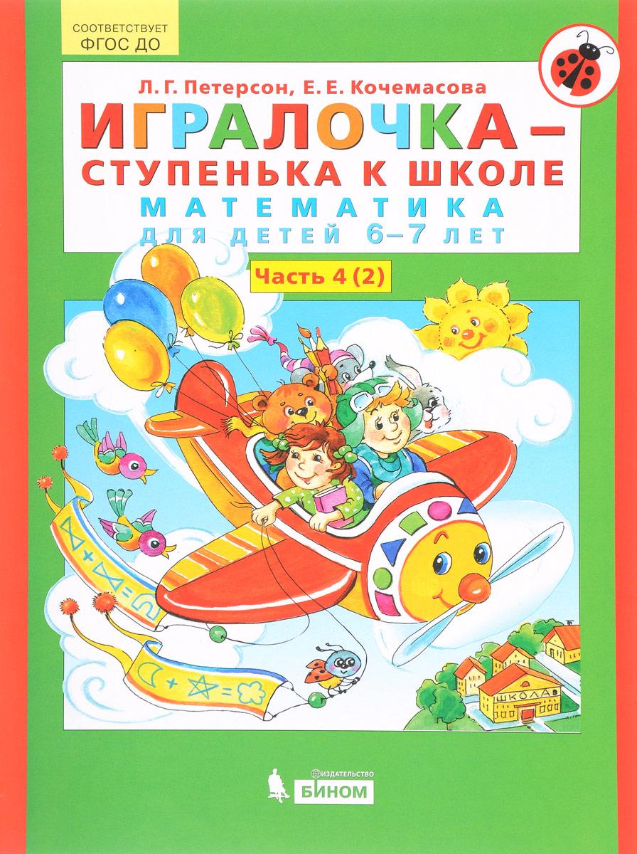 Л. Г. Петерсон, Е. Е. Кочемасова Игралочка-ступенька к школе. Математика для детей 6-7 лет. Часть 4(2)