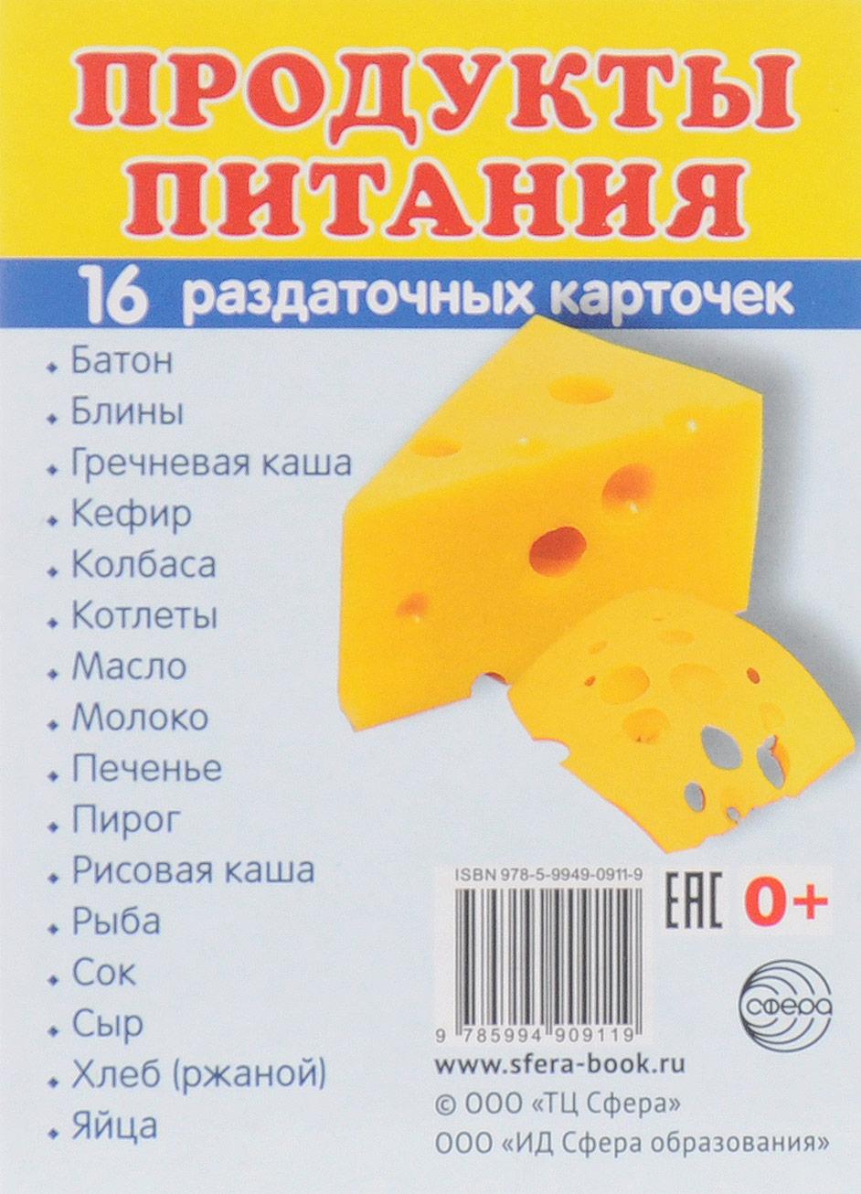 Продукты питания (набор из 16 карточек) одежда набор из 16 карточек