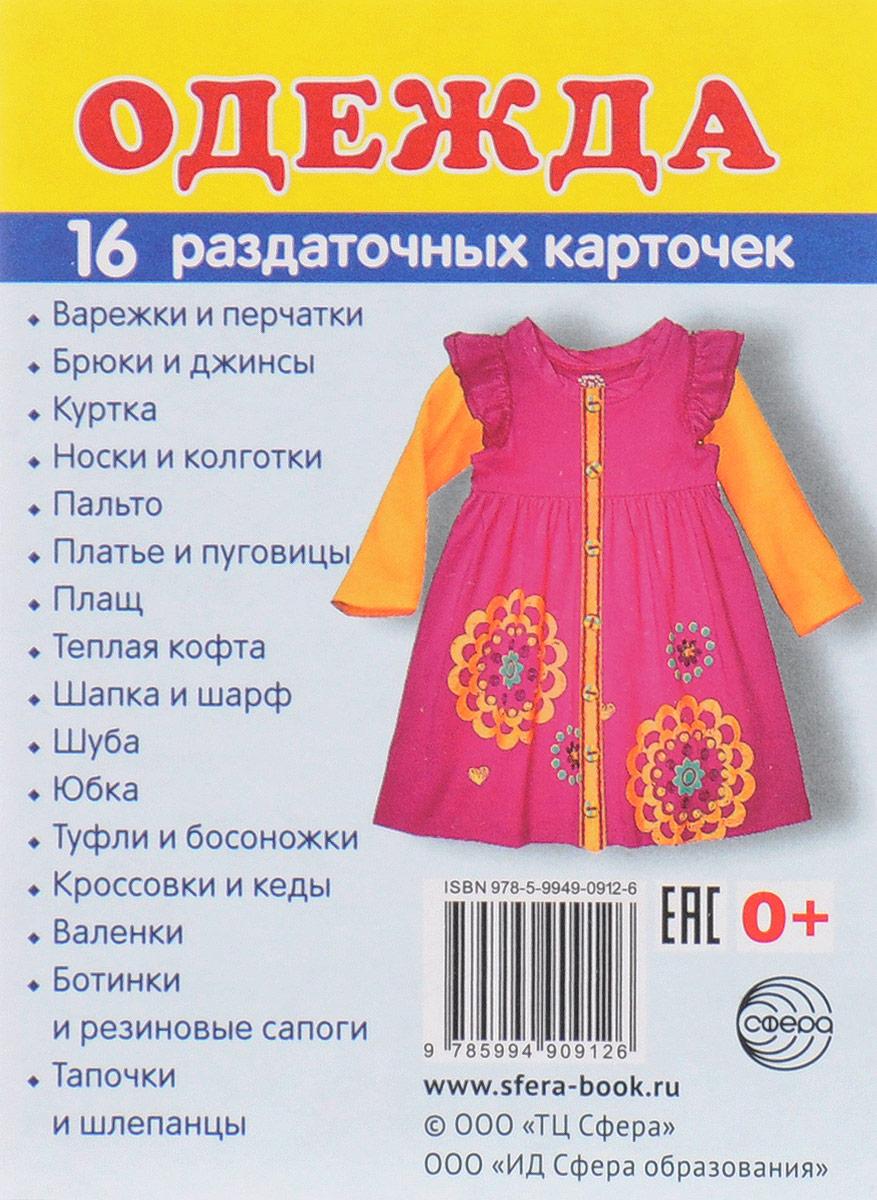 Одежда (набор из 16 карточек) одежда набор из 16 карточек