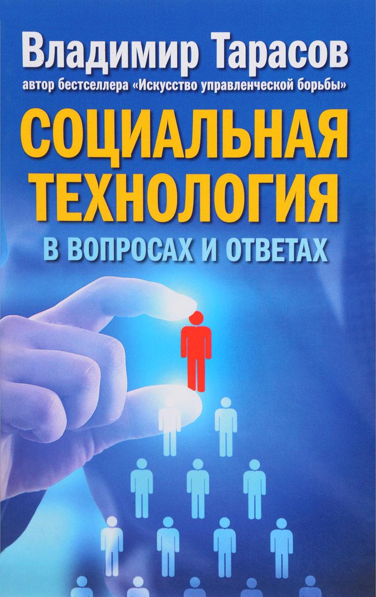 Социальная технология в вопросах и ответах | Тарасов Владимир Константинович