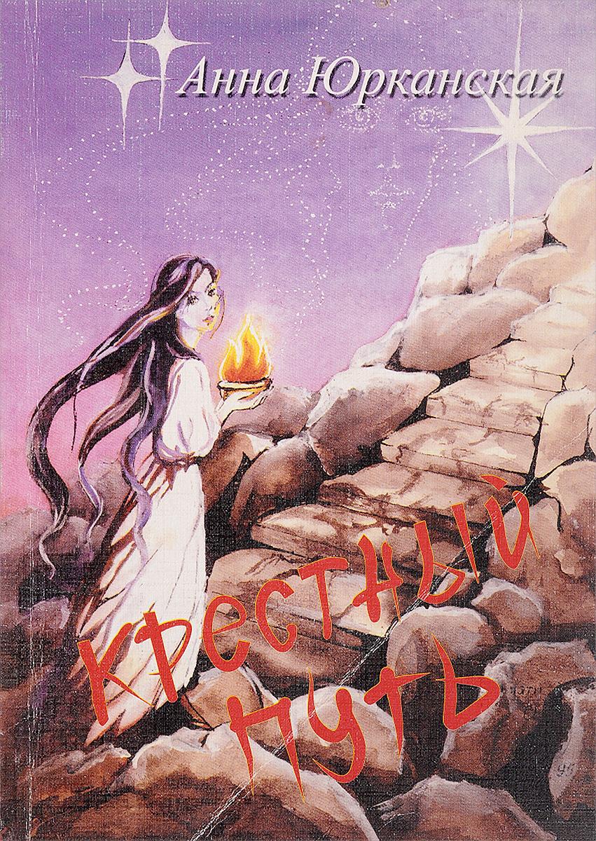 Анна Юрканская Крестный путь крестный путь игумена бориса