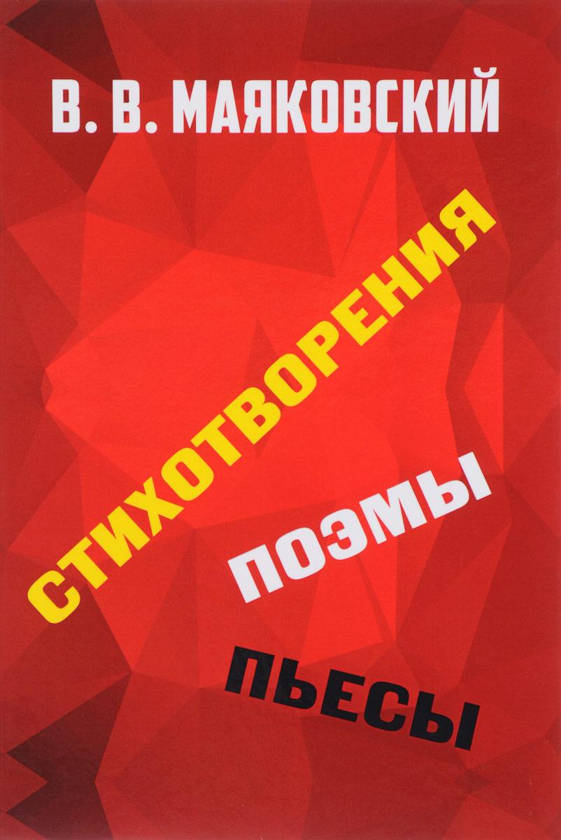 В. В. Маяковский В. В. Маяковский. Стихотворения. Поэмы. Пьесы