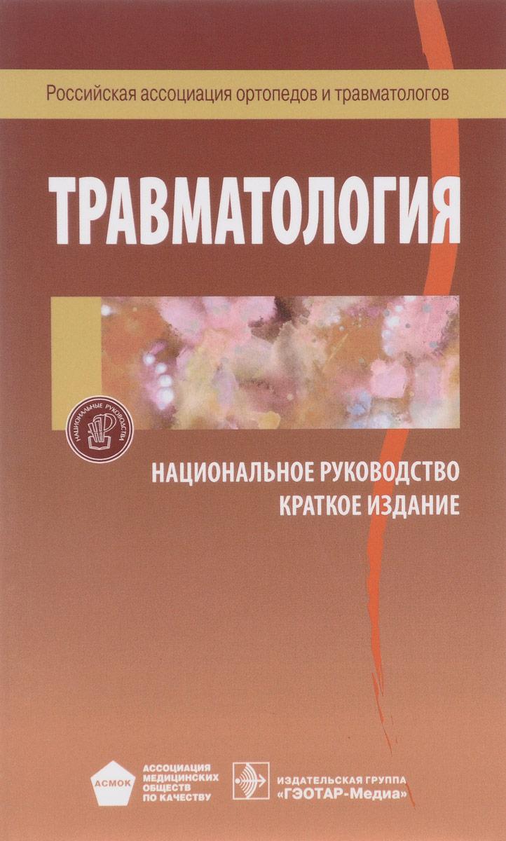 купить Травматология. Национальное руководство по цене 1439 рублей