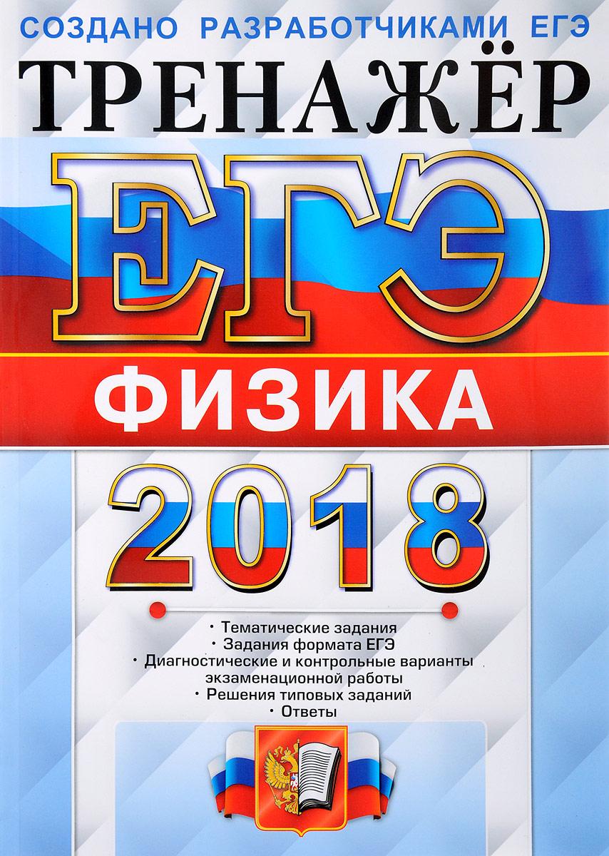Е. В. Лукашева, Н. И. Чистякова ЕГЭ 2018. Физика. Тренажер