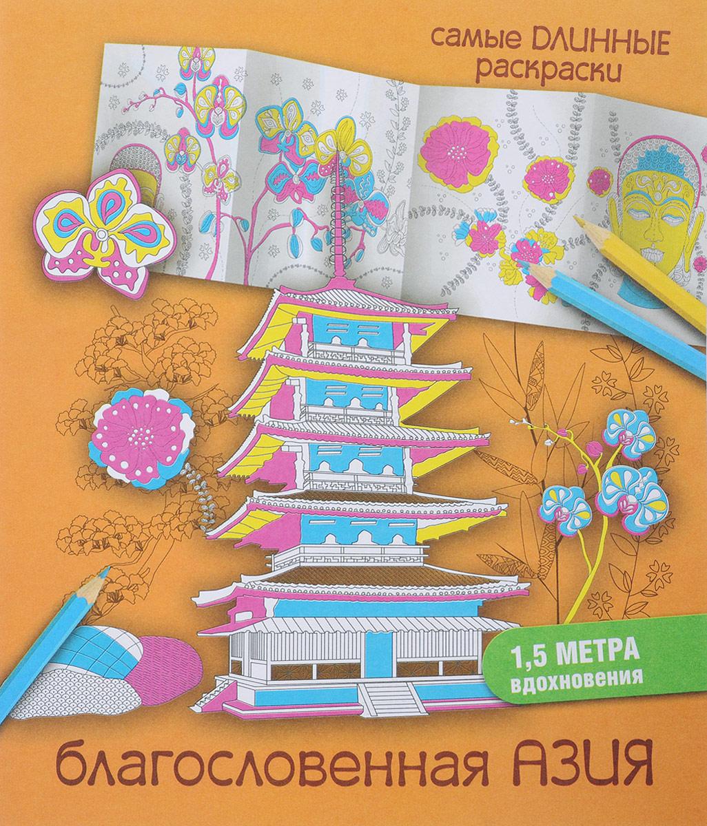М. Эндерс Благословенная Азия конституции государств азии в 3 томах том 1 западная азия