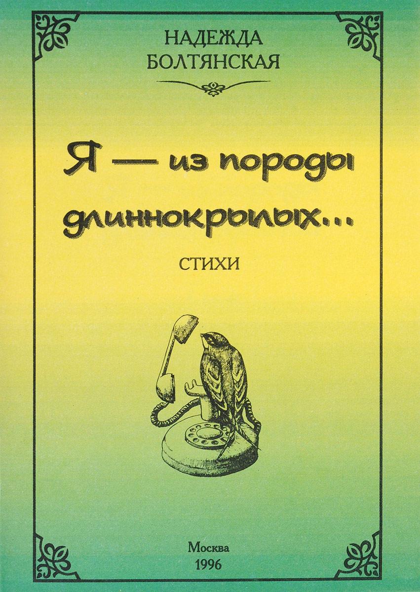 Надежда Болтянская Я - из породы длиннокрылых...