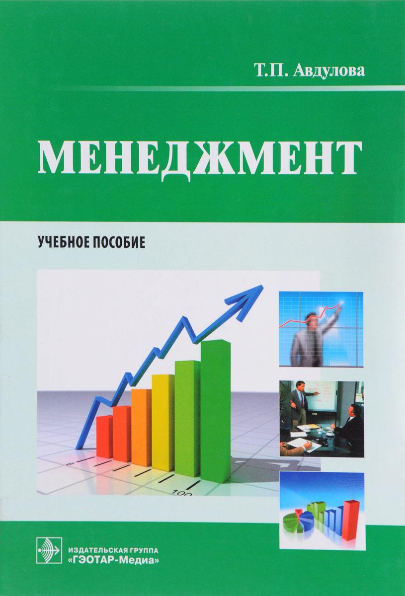 Т. П. Авдулова Менеджмент. Учебное пособие