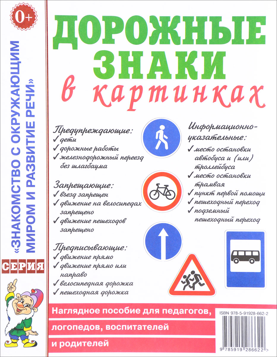 Дорожные знаки в картинках. Наглядное пособие