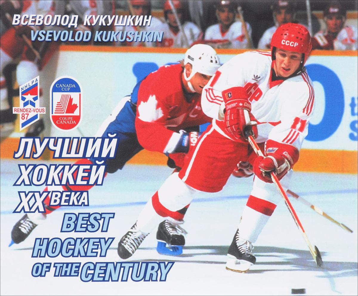Всеволод Кукушкин Лучший хоккей ХХ века / Best Hocket of the Century