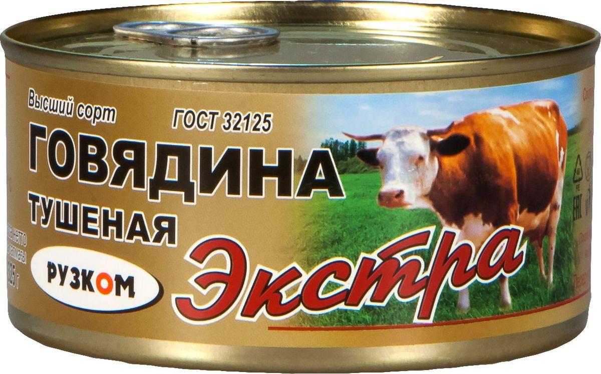 Рузком Экстра Говядина тушеная высший сорт ГОСТ, 325 г