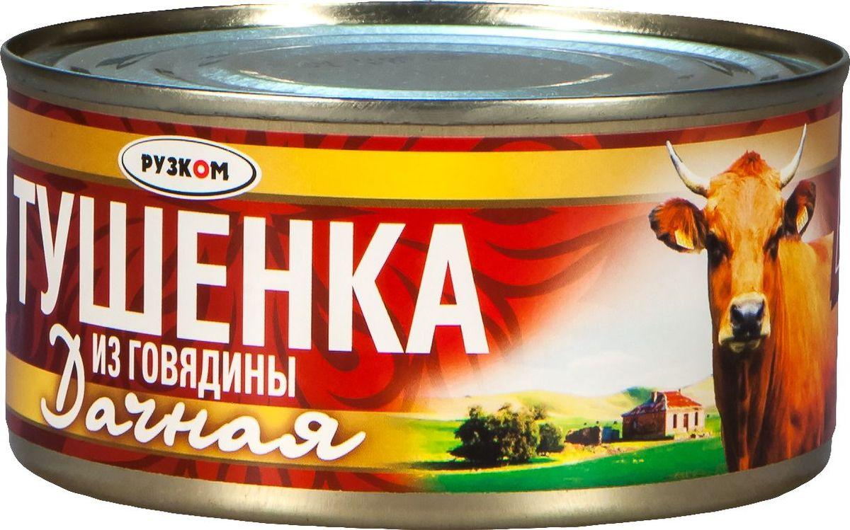 Рузком Тушенка из говядины Дачная ТУ, 338 г