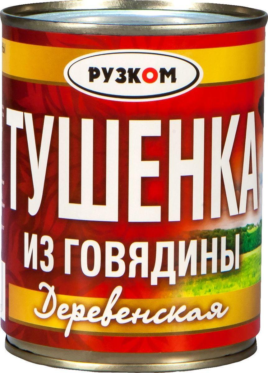 Рузком Деревенская тушенка из говядины ТУ, 338 г