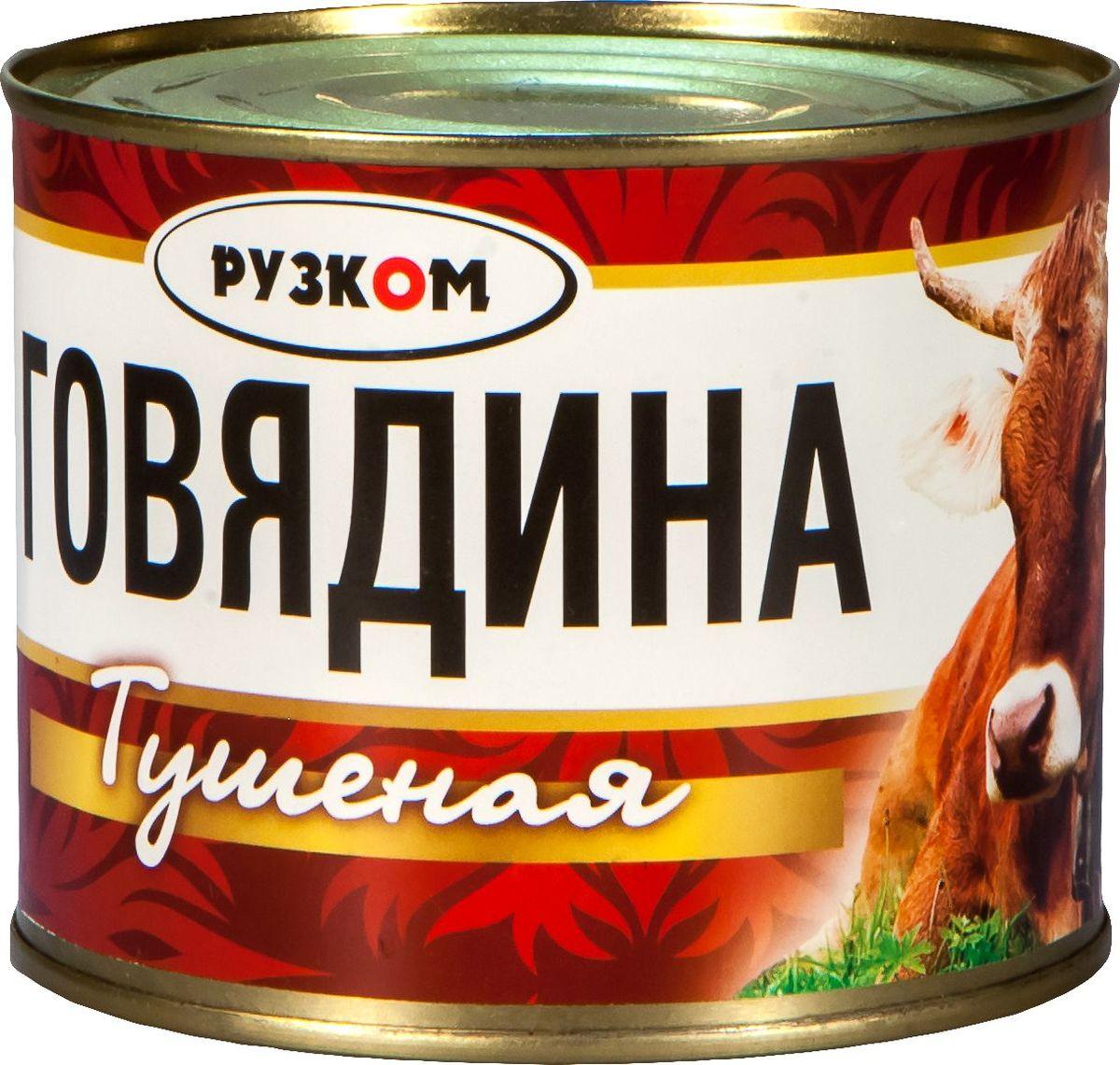Рузком Говядина тушеная высший сорт ГОСТ, 525 г