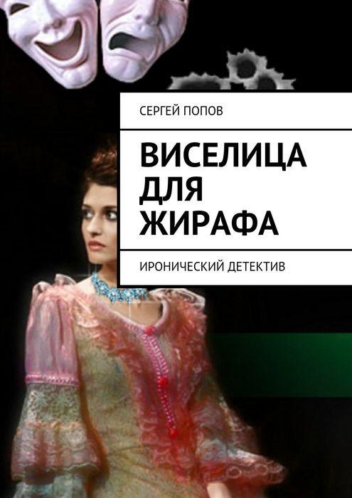 Попов Сергей Николаевич Виселица для жирафа. Иронический детектив