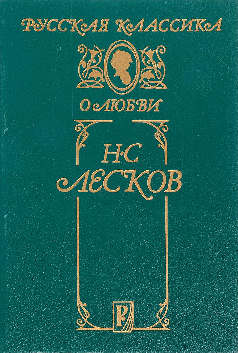 Н.С.Лесков О любви