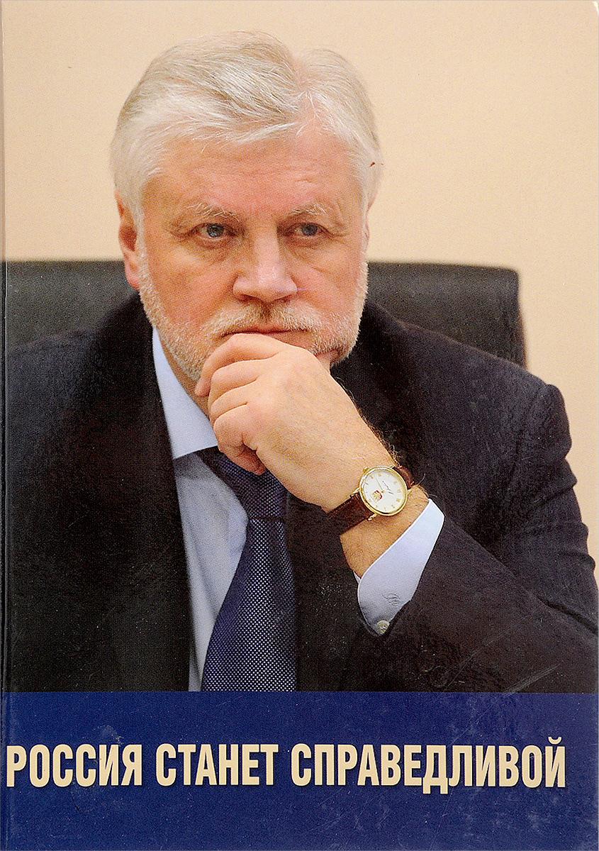Миронов С.М. Россия станет справедливой